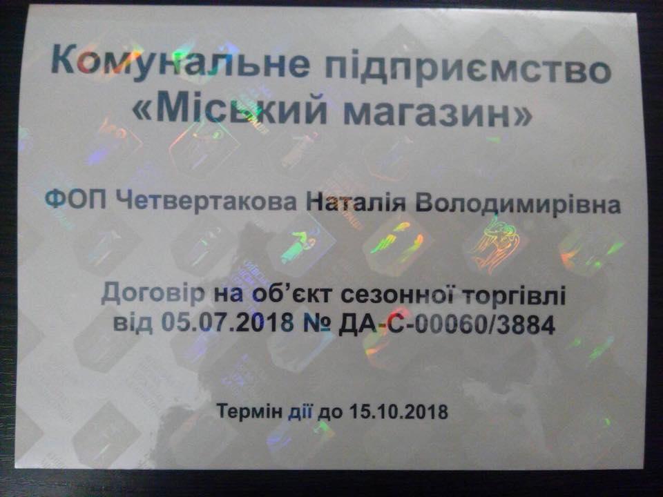 Законные МАФы в Киеве обозначат голограммами