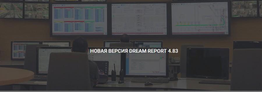 Доступна новая версия Dream Report 4.83