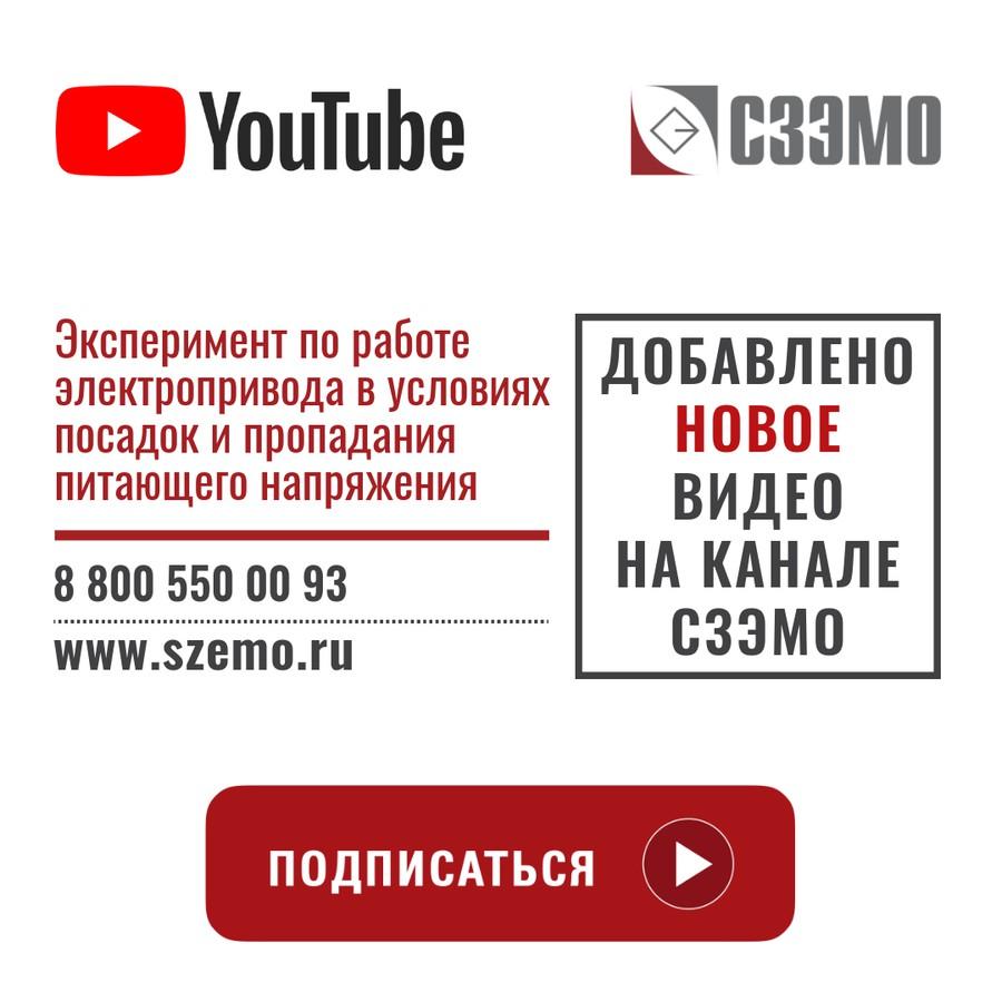 Компания «СЗЭМО «Электродвигатель» выложила новое видео на своём канале YouTube