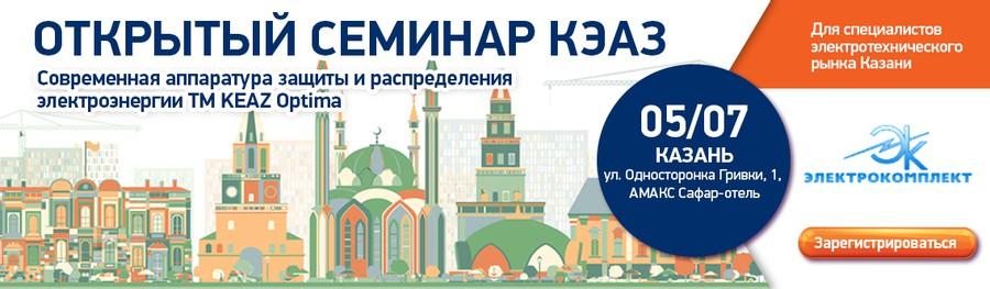 КЭАЗ приглашает на семинар в Казани по продуктам ТМ KEAZ Optima