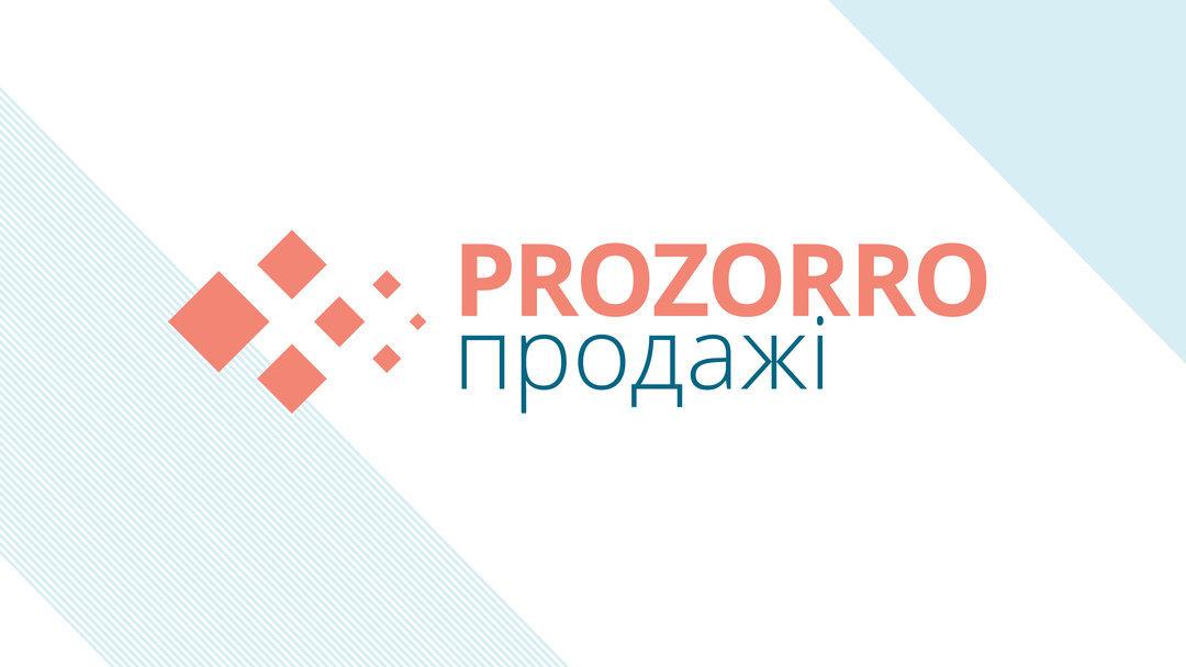 """""""ProZorro.Продажи"""" аккредитовало 10 площадок для """"малой"""" приватизации"""