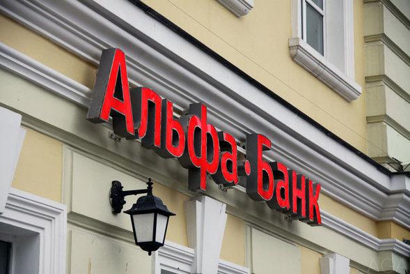 Слияние Альфа-банка и Укрсоцбанка завершится в первой половине 2019 года