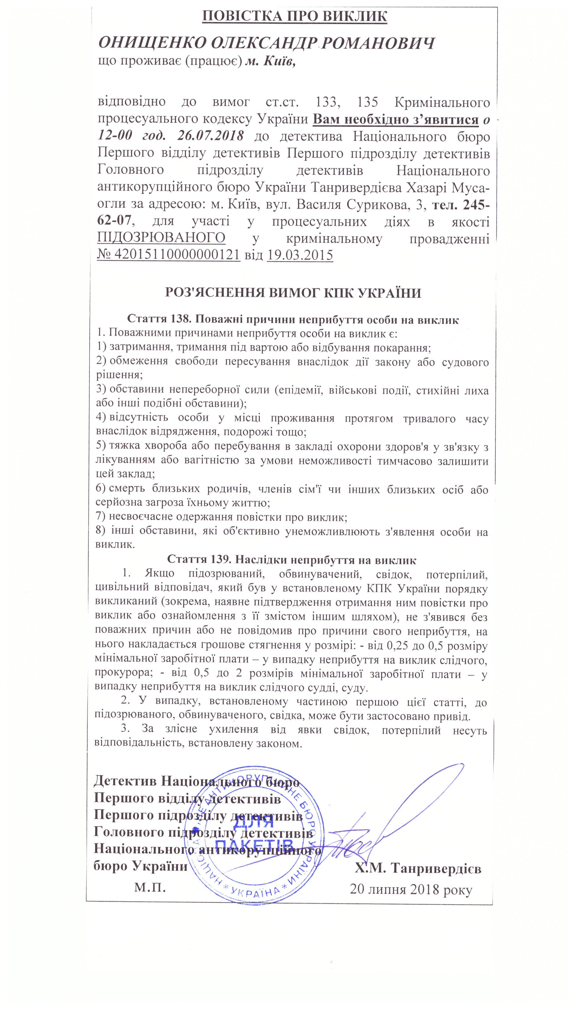 Онищенко вызывают на допрос в НАБУ