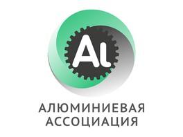 Алюминиевая Ассоциация подводит итоги развития алюминиевого рынка РФ в первом полугодии 2018 года