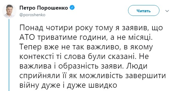 Порошенко извинился за обещание быстро закончить АТО
