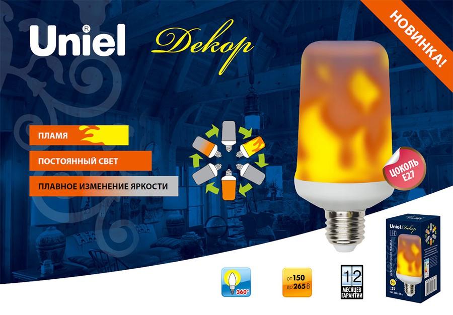Компания Uniel выпустила новинку — декоративная лампа с типом свечения «эффект пламени»