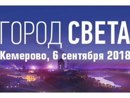«Евроавтоматика ФиФ» — участник специализированной электротехнической выставки «Город света» в г. Кемерово