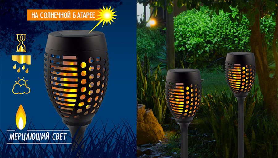 Uniel представляет садовый светильник-факел на солнечной батарее