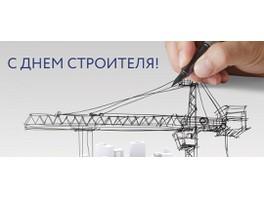 Компания «СОЮЗ-ЭНЕРГО» поздравляет с Днем строителя