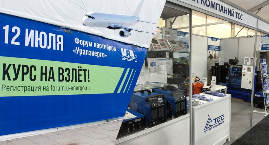 ГК «ТСС» принял участие в форуме партнёров «Форум партнеров Уралэнерго»