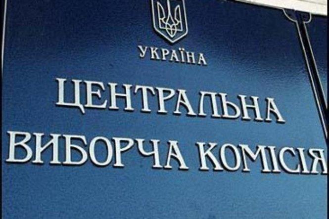 Центризбирком просит на выборы 4,3 млрд грн
