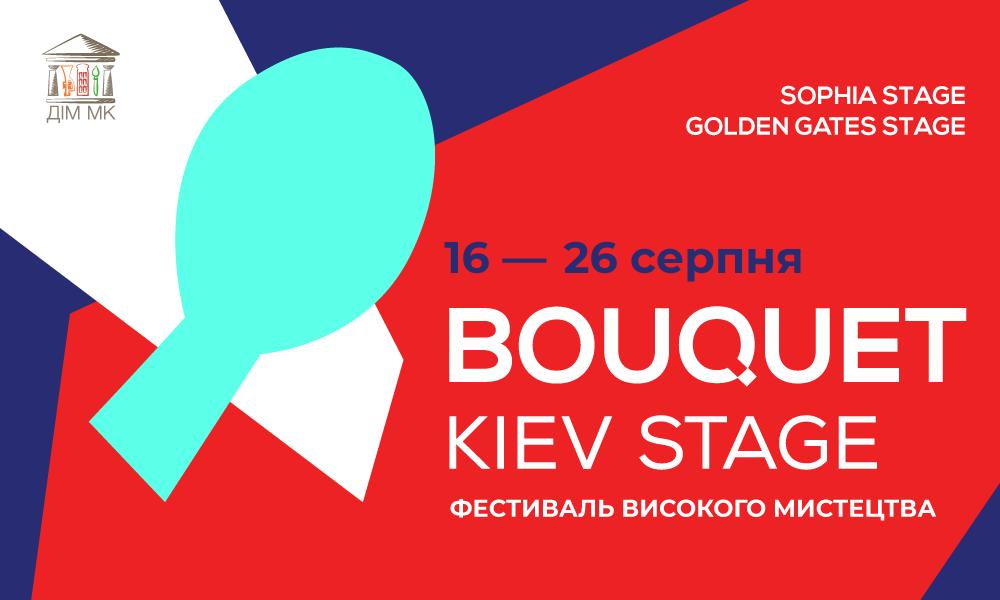 """Фестиваль высокого искусства """"Bouquet Kyiv Stage"""""""