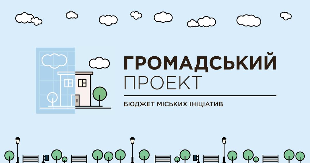 Какие проекты подали для участия в Общественном бюджете Киева