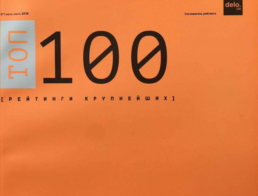 Названы 300 лучших топ-менеджеров Украины