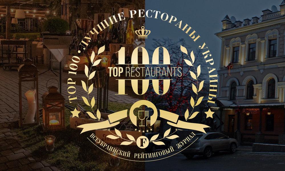 """Рейтинг ТОП-100 ресторанов Украины — новый проект от бизнес-глянца """"Финансофф"""""""