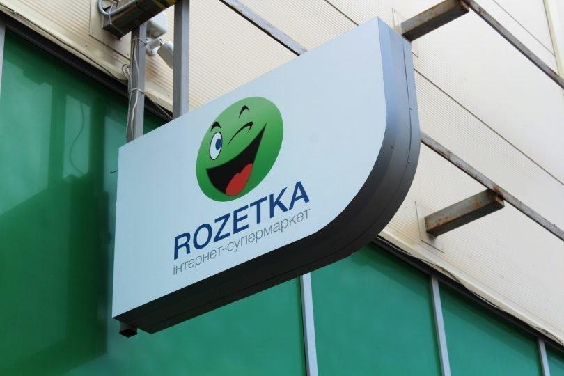 Rozetka открыла первый магазин за пределами Киева