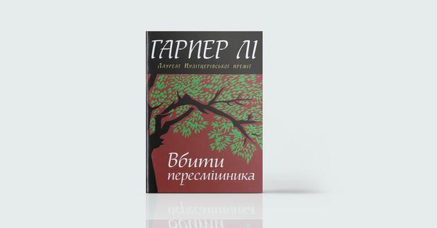7 книжок, щоб бути, а не здаватись