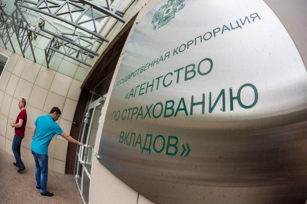 Агентство по страхованию вкладов начнет выплаты клиентам двух закрывшихся банков