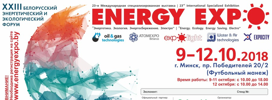 EnergyExpo 2018 Минск