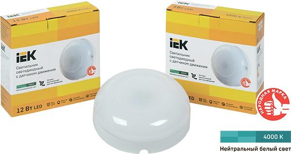 IEK GROUP представляет светодиодные светильники ДПО IEK® с оптико-акустическим датчиком