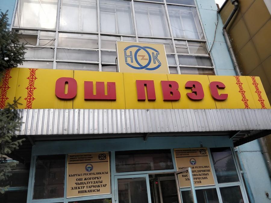 Обучение специалистов Ошского ПВЭС от Компании «СКБ ЭП»