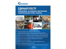 «Электрум» внесен в единый реестр поставщиков Газпрома