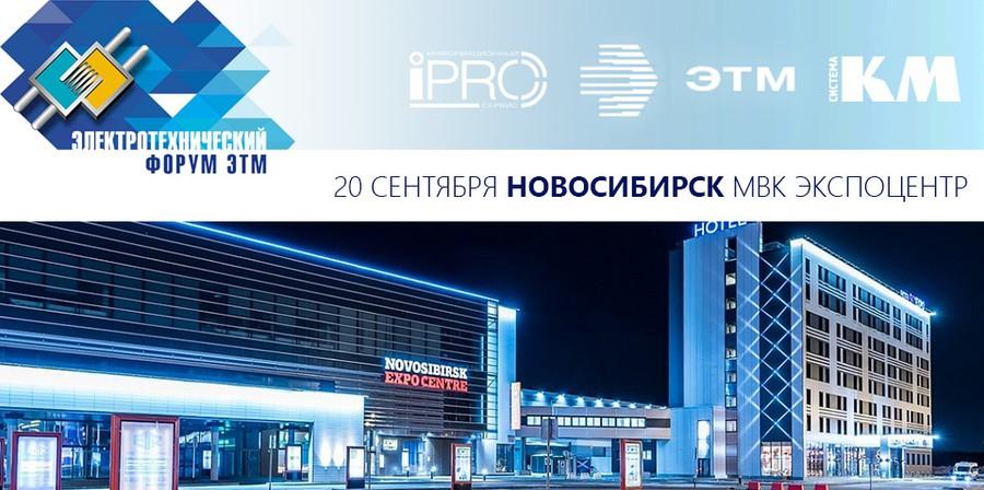 Компания «КМ-профиль» приглашает на «Электротехнический форум ЭТМ» в г. Новосибирск