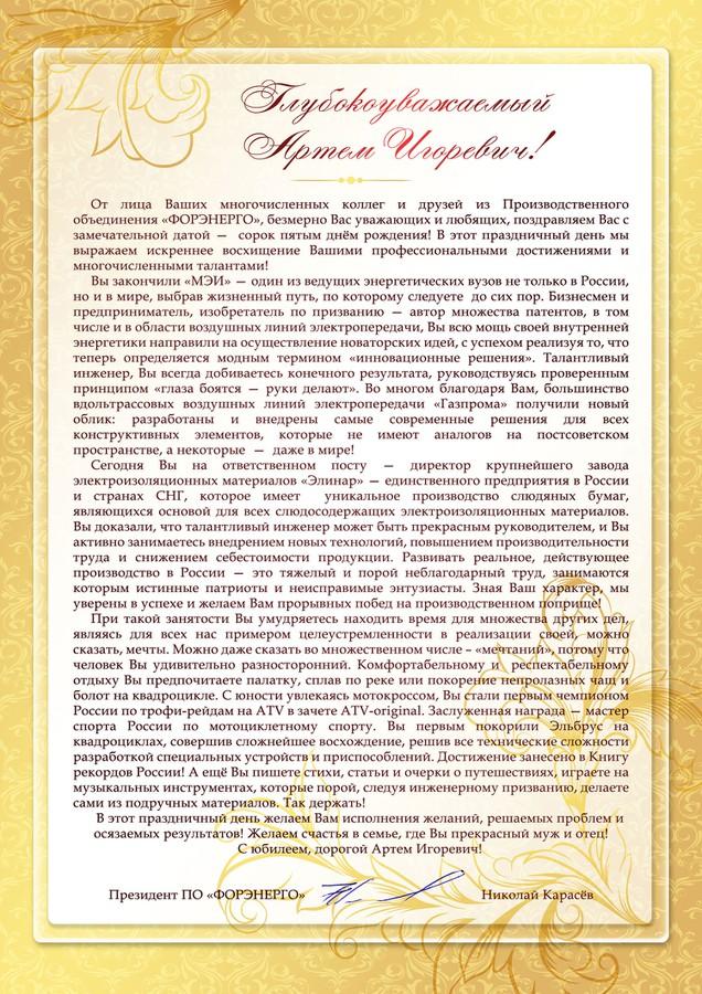 ПО «ФОРЭНЕРГО» поздравляет с 45-летием директора завода «ЭЛИНАР»