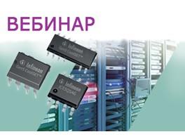 Компания «КОМПЭЛ» приглашает на вебинар «Квазирезонанс – это просто! ШИМ-регуляторы серии CoolSET от Infineon»