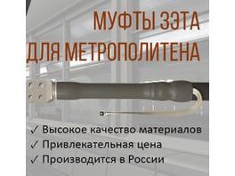 Кабельные муфты «ЗЭТА» для метрополитена