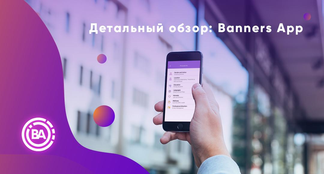Рекламный канал для брендов и рекламодателей — Banners App