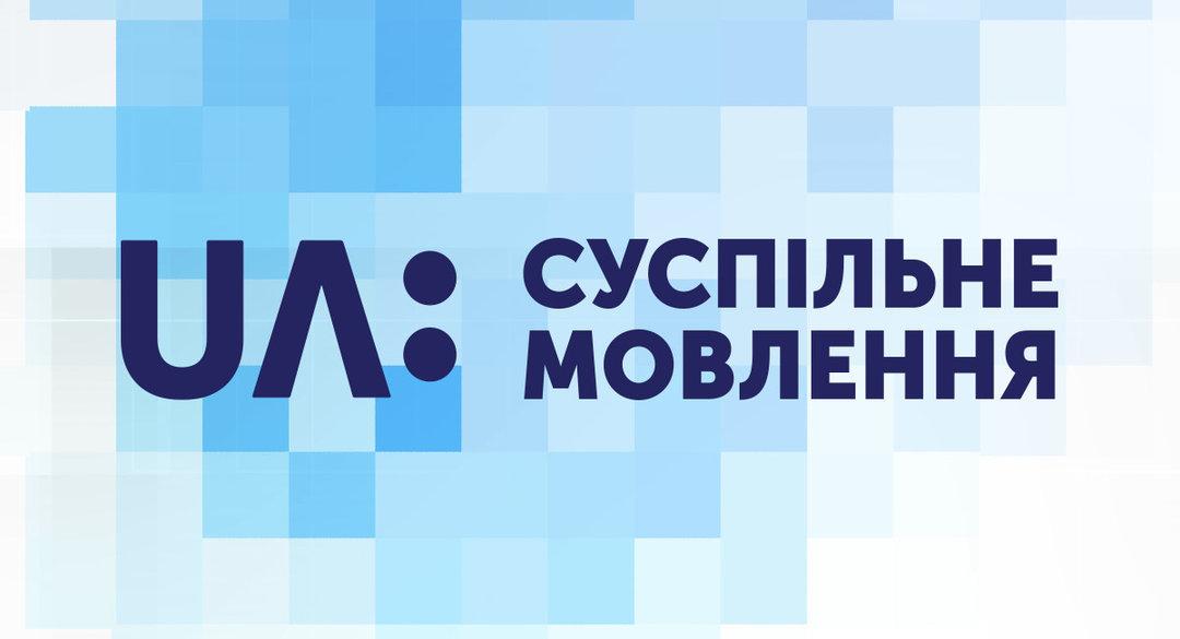 """Телеканалу """"UA: Перший"""" отключили аналоговое вещание за долги"""