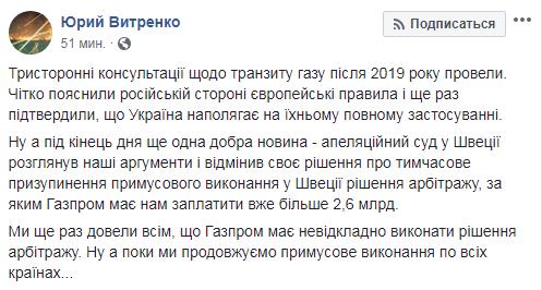 "Суд разморозил решение арбитража о долге ""Газпрома"" перед ""Нафтогазом"""