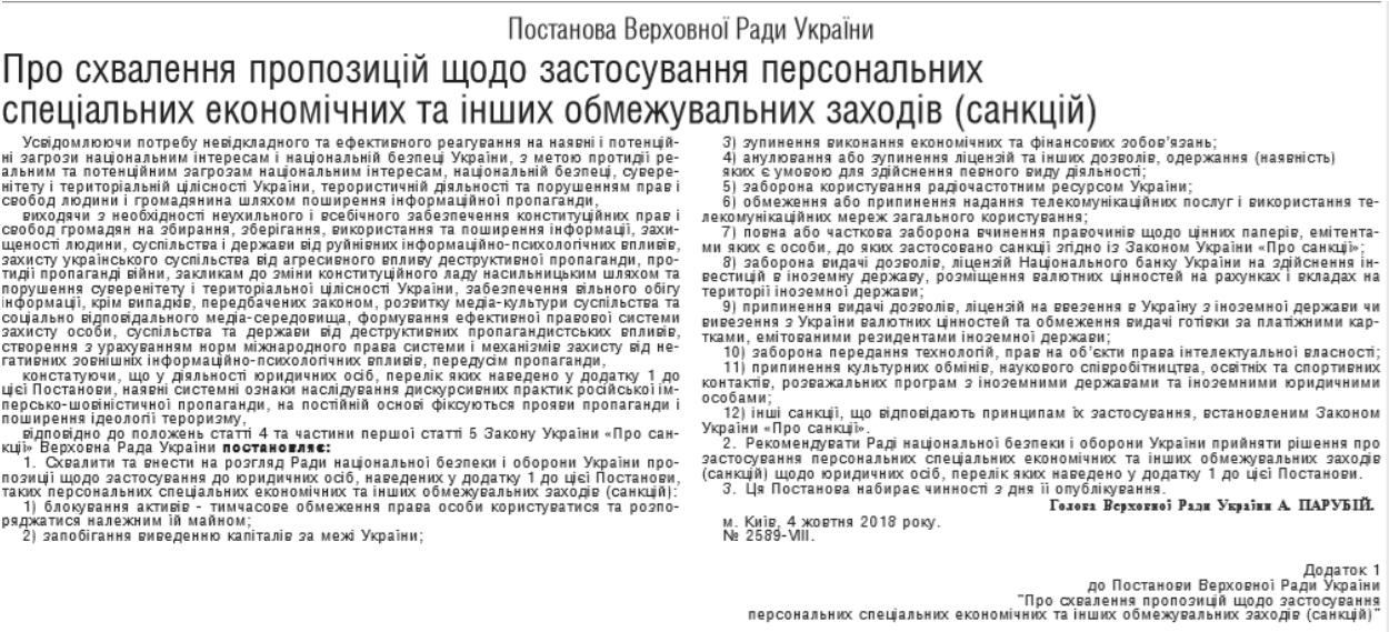 """Вступило в силу постановление Рады о санкциях против """"NewsOne"""" и """"112"""""""