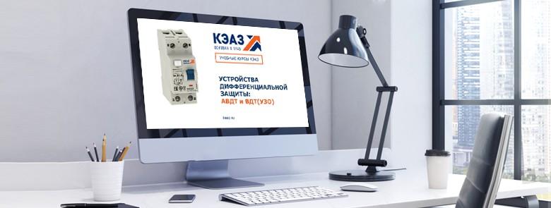Новый электронный курс КЭАЗ уже на сайте