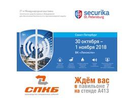 ЗАО «СПКБ Техно» приглашает на выставку Securika SPB 2018