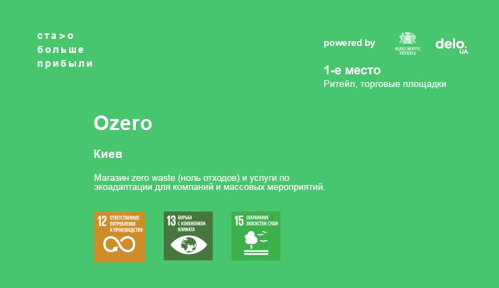 OZERO: Zero waste — это наполнять свою жизнь эмоциями, а не вещами