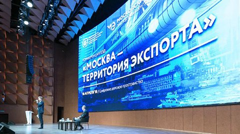 Заместитель Мэра Москвы Наталья Сергунина назвала главные темы дискуссий конференции «ВЭД 2.0»