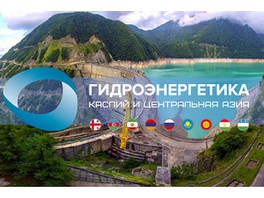Приглашаем на вебинар «Гидроэнергетика Каспия и Центральной Азии. Развитие до 2025 года»