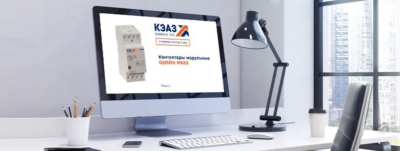 Новинка в серии электронных курсов КЭАЗ