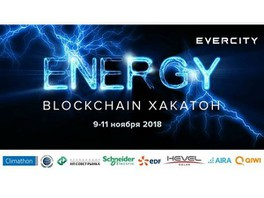 Schneider Electric – партнер энергетического блокчейн-хакатона Energy Blockchain Hack