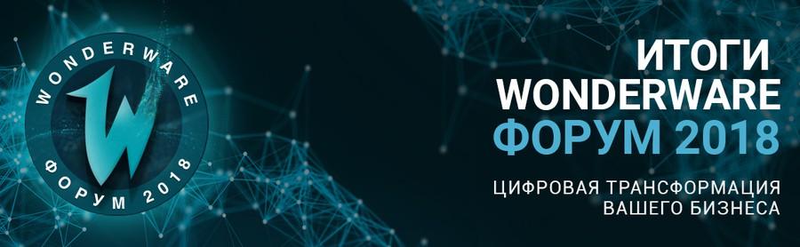 23 октября в Москве состоялся Wonderware форум 2018