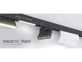 Завод FALDI запускает в продажу магнитные трековые системы освещения