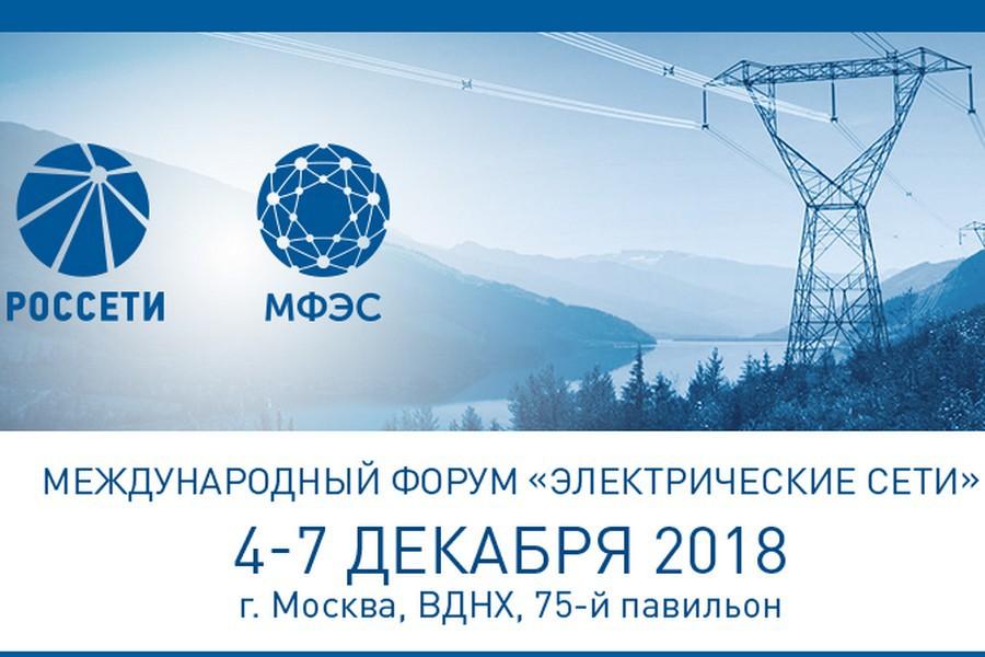 ОАО «Электроприбор» приглашает посетить стенд на Международном форуме «Электрические сети»