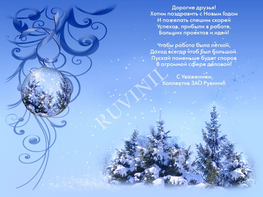 Компания «Рувинил» поздравляет всех с Новым Годом!