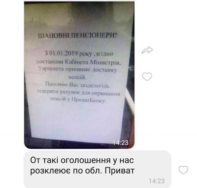 """""""Укрпошта"""" и ПриватБанк урегулировали конфликт с листовками для пенсионеров"""