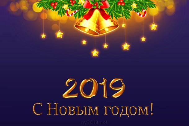 Коллектив «КабельКом» поздравляет с Новым 2019-м годом