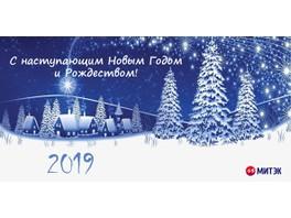 «МИТЭК» поздравляет с наступающими новогодними праздниками!