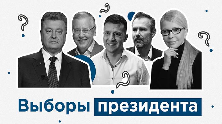 Зеленский и Гриценко — самые неудобные для Тимошенко соперники на выборах