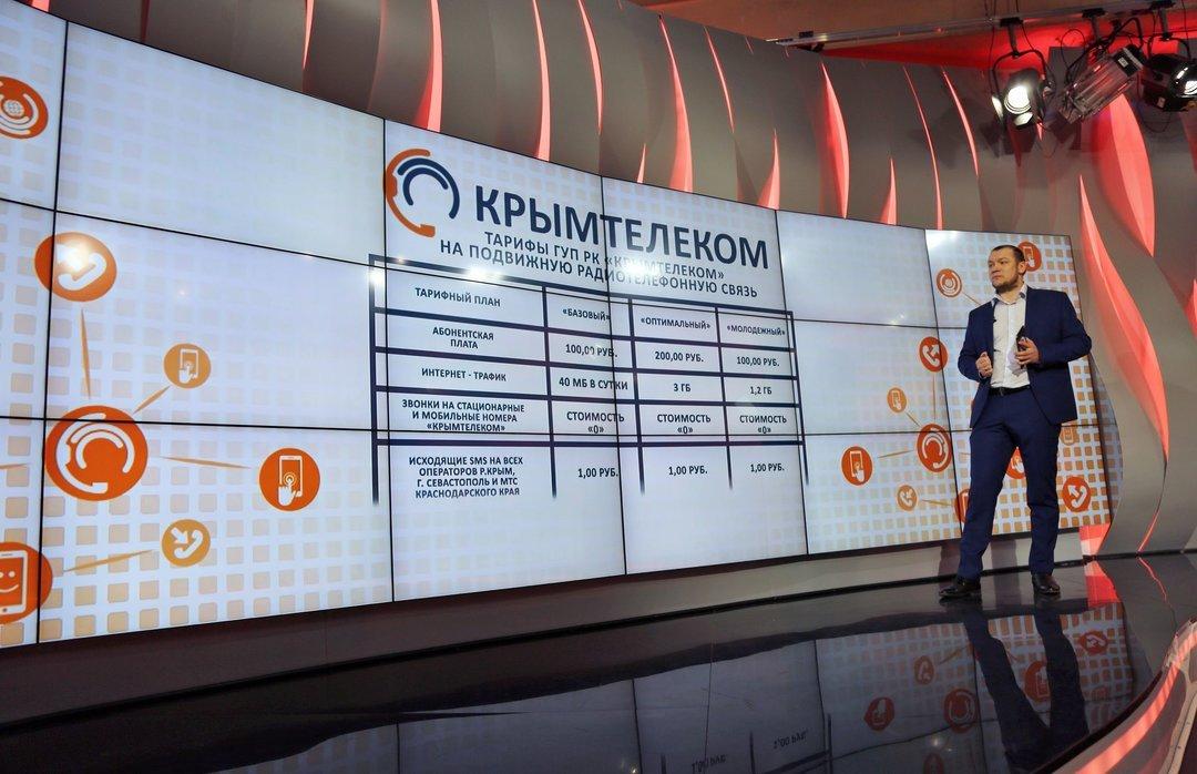 """В Крыму """"приватизировали"""" оператора мобильной связи """"Крымтелеком"""""""